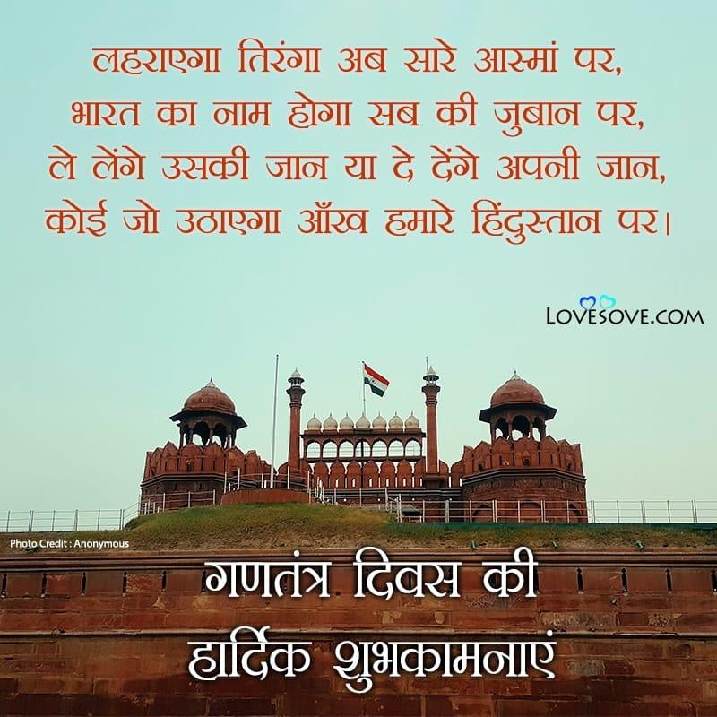 , , गणतंत्र दिवस की हार्दिक शुभकामनाएं lovesove