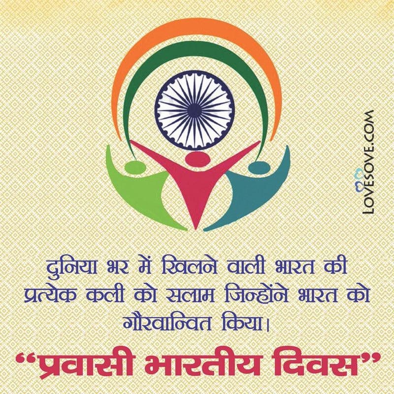 Pravasi Bhartiya Diwas Wishes, Pravasi Bhartiya Diwas, Pravasi Bhartiya Diwas Quotes,