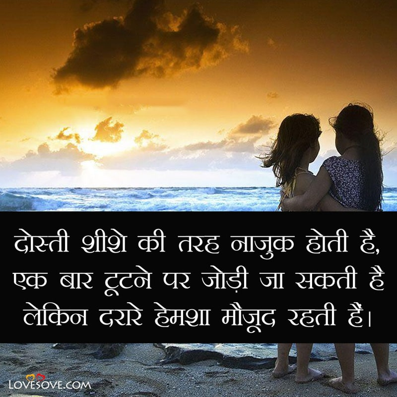 no love only friendship, promises dosti shayari, touching friendship lines in hindi, touching lines for best friend in hindi, true love friendship shayari