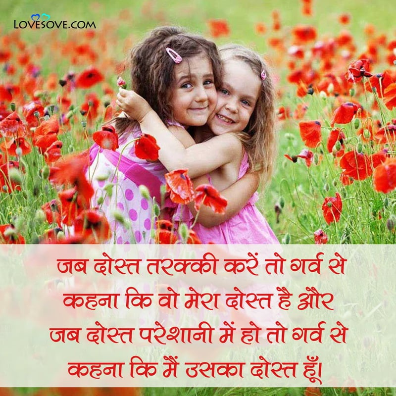 friendship proposal quotes, Heart Touching Friendship Day Quotes, Heart Touching Friendship Lines For Facebook, Heart touching friendship messages in hindi, Heart Touching Friendship Shayari,