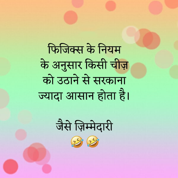funny whatsapp shayari in hindi text, funny shayari hindi mein, funny love shayari in hindi image,