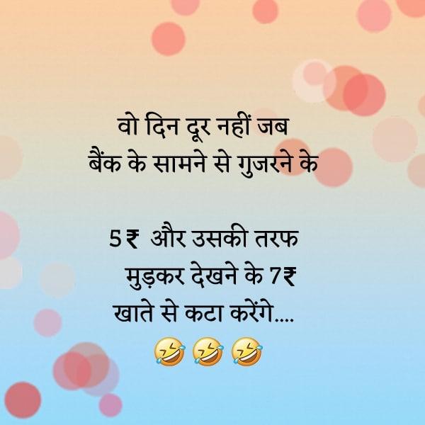 funny whatsapp shayari in hindi text, funny shayari hindi mein, funny love shayari in hindi image,
