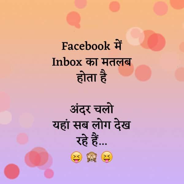 funny shayari in hindi fb page, funny shayari in hindi gf bf, anniversary funny shayari in hindi,