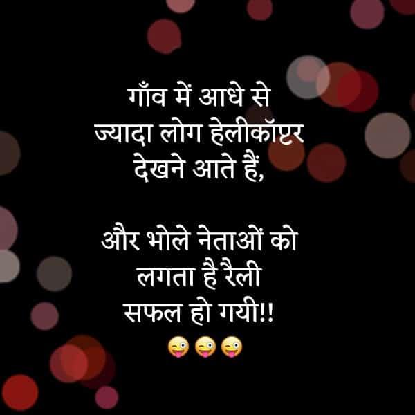 funny shayari in hindi for girl image download, funny attitude shayari in hindi images, india vs pakistan funny shayari in hindi, love and funny shayari in hindi,