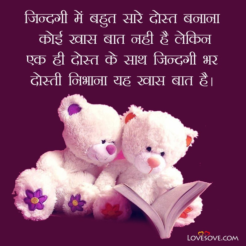 Heart touching friendship messages in hindi, Heart Touching Friendship Shayari, heart touching dosti shayari, heart touching friendship story, heart touching shayari for friends, Hindi dosti hurt touching poem, kamina friendship quotes, kamini friendship shayari in hindi, krishna sudama dosti shayari,