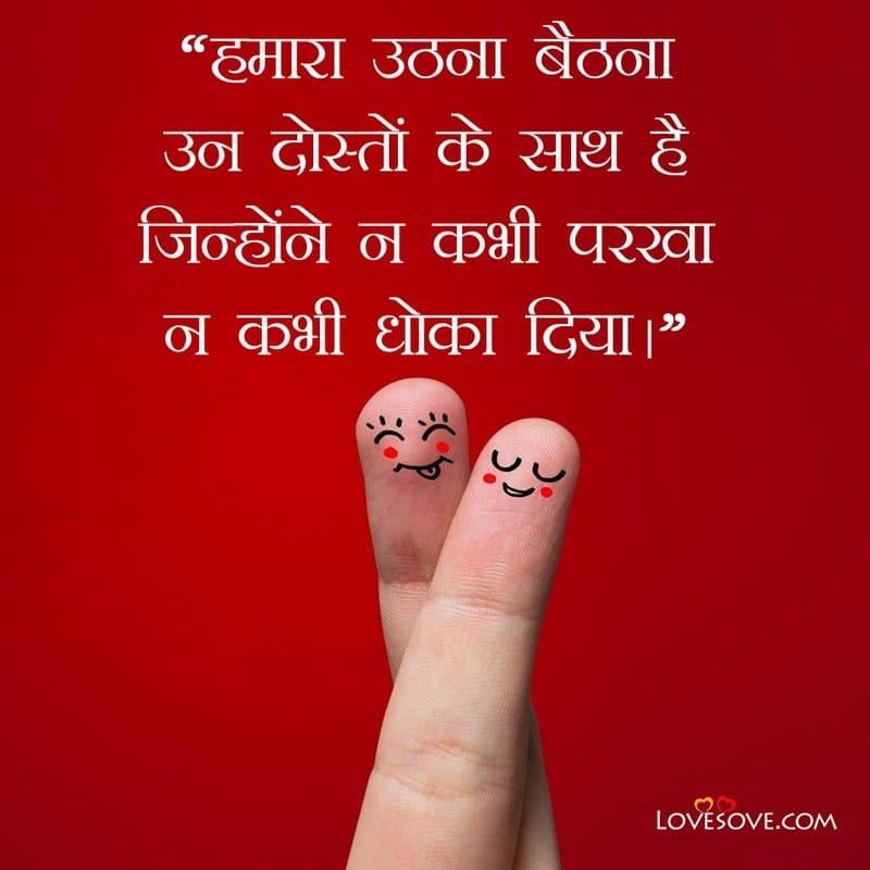 best friendship proposal lines, boy boy ki dosti ki shayari, chaddi buddy friends quote, dhokebaaz dost status in hindi, dost wallpaper, Dosti Attitude Shayari In Hindi,