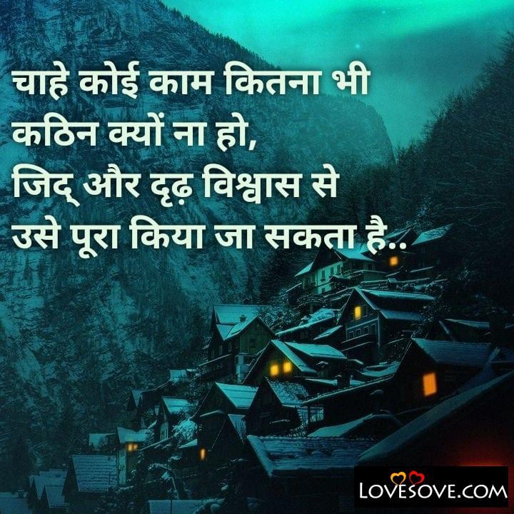 Chahe koi kaam kitna bhi, , quote