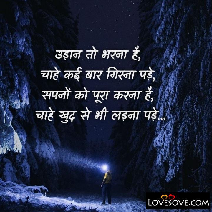 Udaan Toh bharna hai chahe kayi baar, , quote