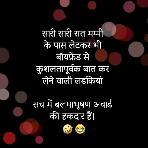 Funny Quotes In Hindi Picture, Funny Quotes In Hindi Pic, Fb Funny Quotes In Hindi Pic, Funny Quotes In Hindi Latest,