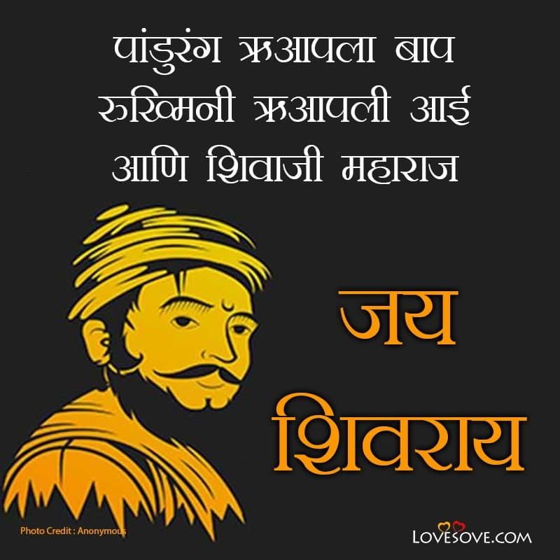 quotes on chhatrapati shivaji maharaj in english, best quotes on chhatrapati shivaji maharaj, quotes by chhatrapati shivaji maharaj,