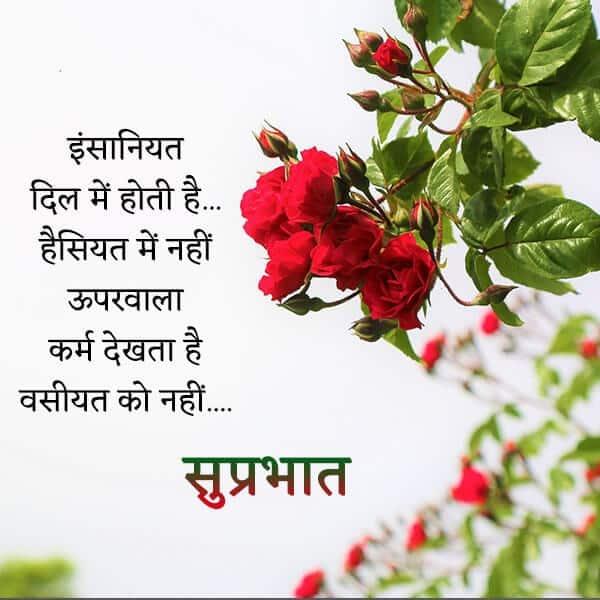 good morning suvichar ke sath, whatsapp good morning suvichar in hindi, good morning suvichar download, good morning suvichar new images,