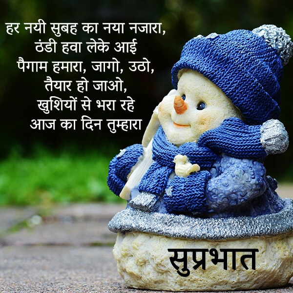 Good Morning Images for Whatsapp in Hindi Suvichar, happy suvichar good morning images, inpirational good morning suvichar images in hindi, सुप्रभात सुविचार SMS For Good Morning,