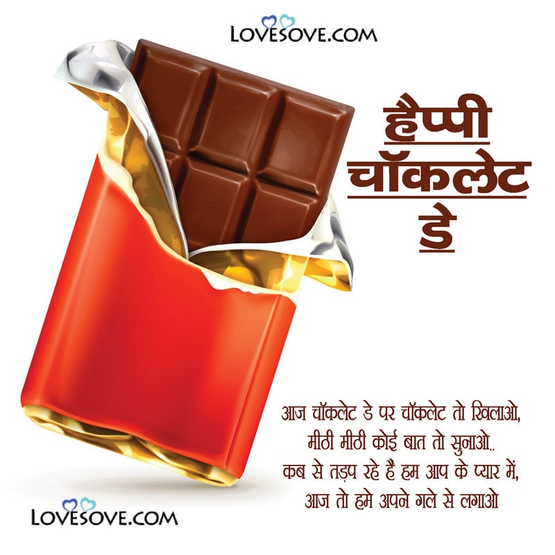Wishes On Chocolate Day, Chocolate Day Wishes For Sister, Chocolate Day Good Morning Wishes, Chocolate Day Wishes For Her,