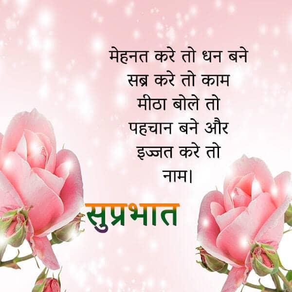 good morning shayari in hindi font good morning shayari download good morning shayari for wife good morning shayari with images Best Good Morning Shayari Hindi
