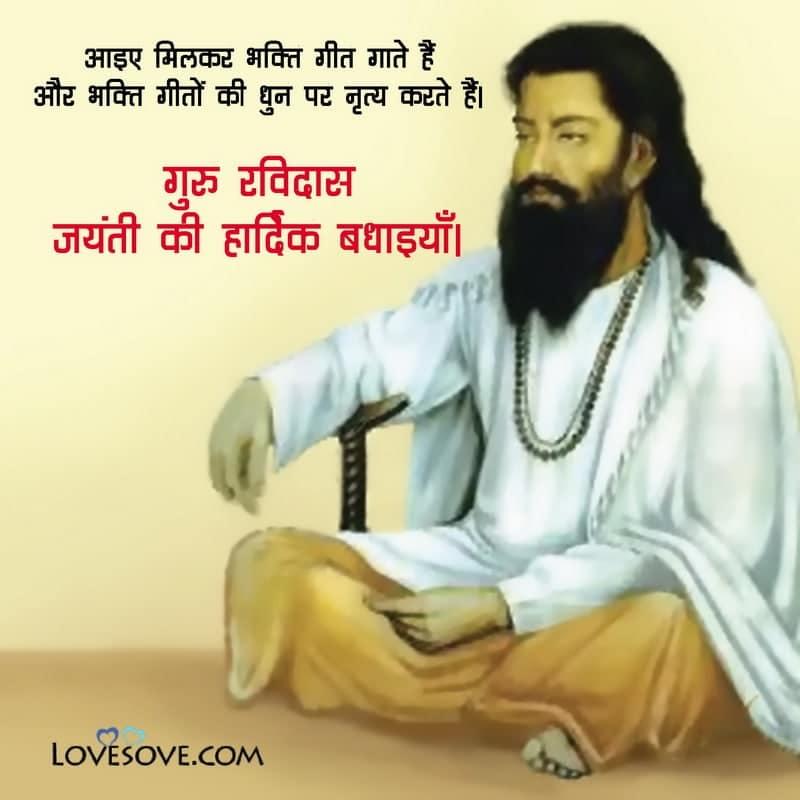 Guru Ravidas Jayanti Status 2021, Guru Ravidas Jayanti Pic, Guru Ravidass Jayanti Images,