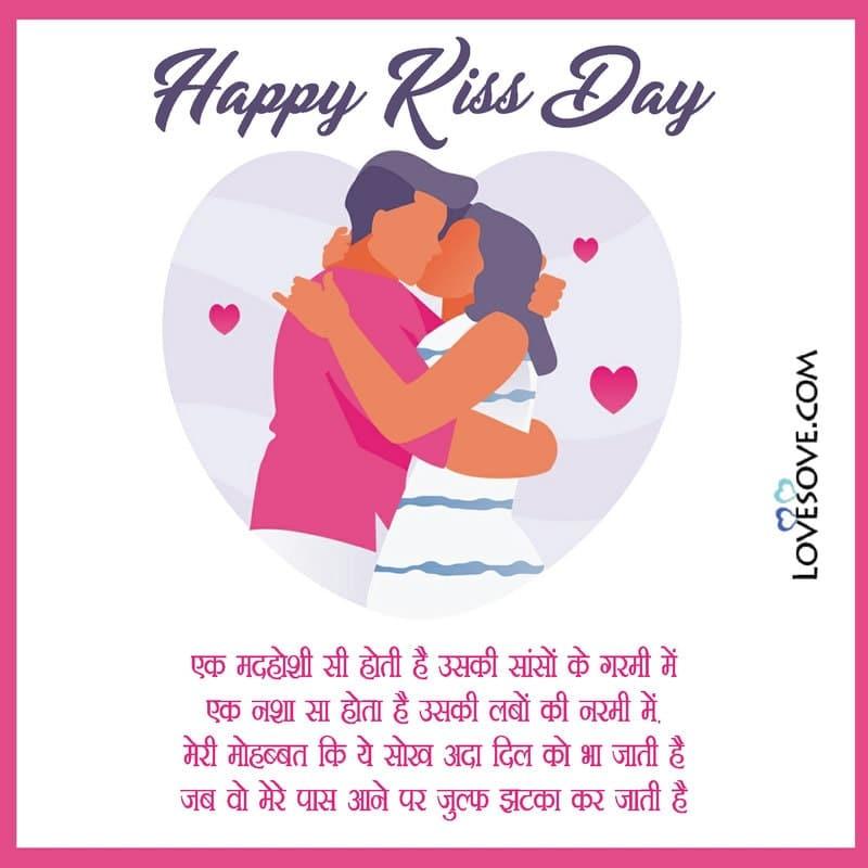 Kiss Day Pic, Kiss Day Sms In Hindi, Happy Kiss Day Shayari, Kiss Day, Kiss Day Image, Kiss Day Sms, Kiss Day Shayari In Hindi,