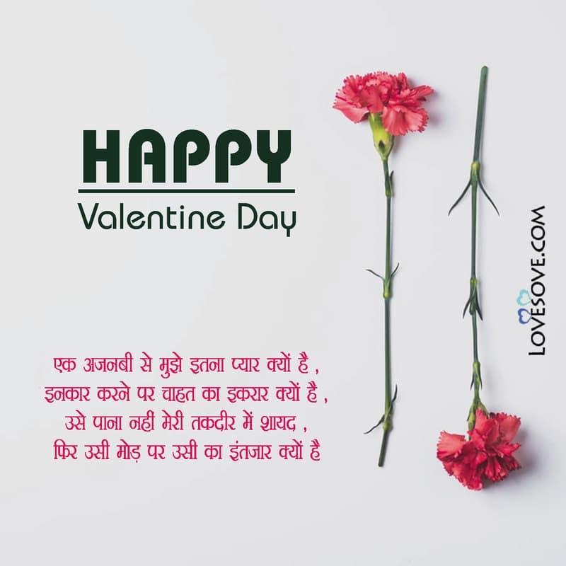 Valentine Day Shayari Pic, Valentine Day Wali Shayari, Valentine Day Shayari Sms, Valentine Day Shayari For Friends, 14 February Valentine Day Shayari,