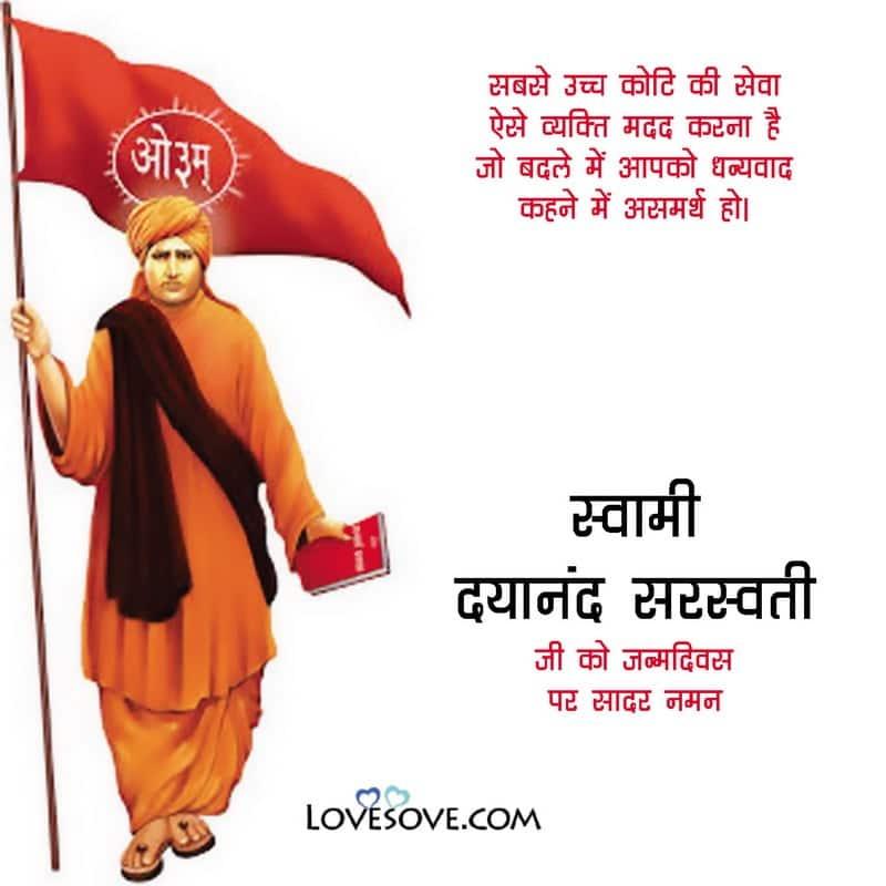 Maharishi Dayanand Saraswati Jayanti 2021 Quotes, Maharishi Dayanand Saraswati Jayanti Wishes In Punjabi, Maharishi Dayanand Saraswati Jayanti Message,