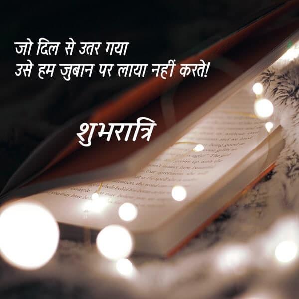good night heart touching shayari, good night shayari in hindi for friends, good night image in hindi shayari, good night image shayari,