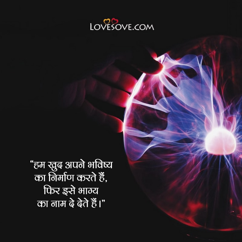 My Future Husband Quotes In Hindi, Love Quotes For Future Wife In Hindi, Dear Future Husband Quotes In Hindi, Motivational Quotes For Future In Hindi, Future Motivational Quotes In Hindi, Future Life Partner Quotes In Hindi,