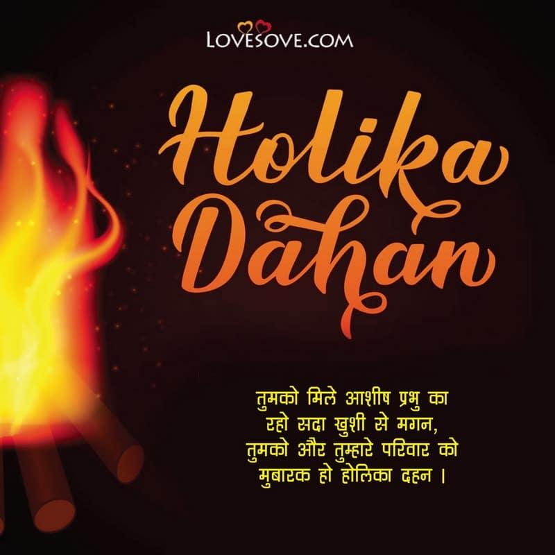 happy holika dahan hd photo, happy holika dahan pic, happy holika dahan wallpaper, good morning happy holika dahan,