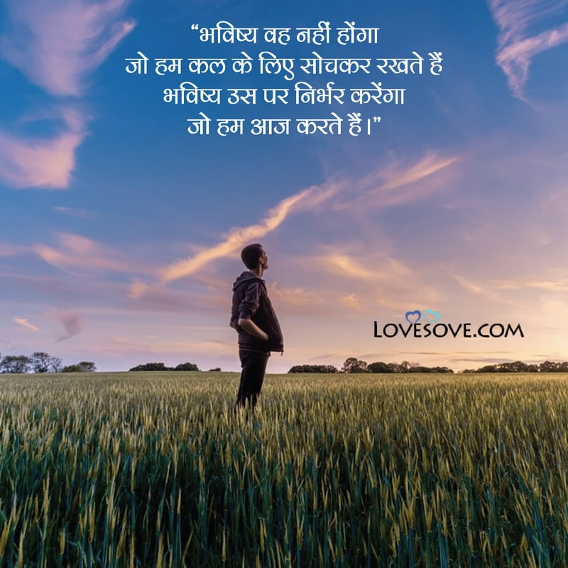 Love Quotes For Future Husband In Hindi, Future Life Quotes In Hindi, Future Hubby Quotes In Hindi, Funny Quotes For Future Husband In Hindi, Future Love Quotes In Hindi,