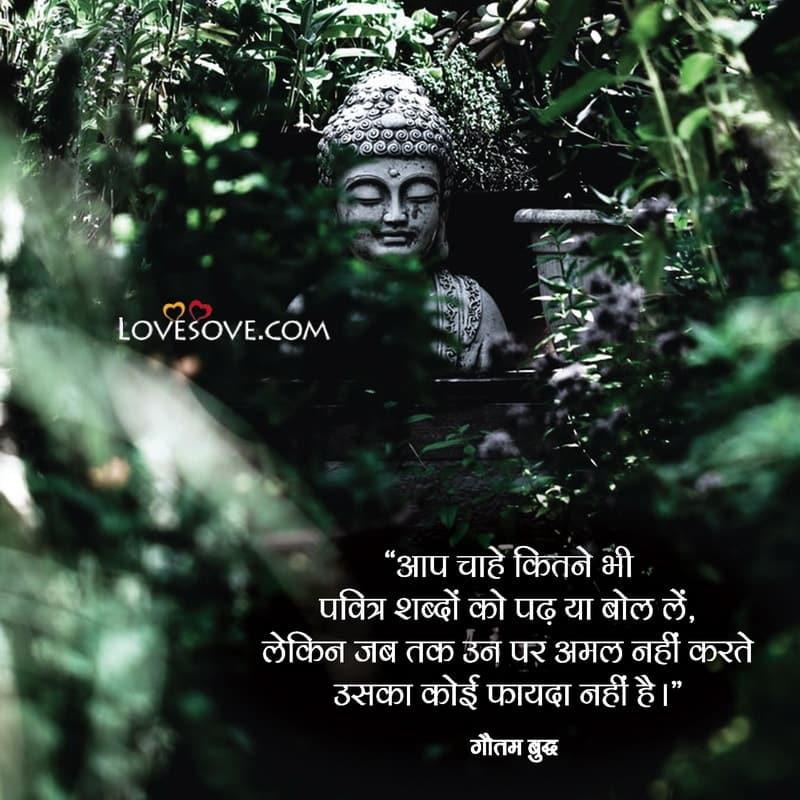Gautam Buddha Quotes, Gautam Buddha Quotes In Hindi, Gautam Buddha Quotes Hindi, Gautam Buddha Quotes On Life,