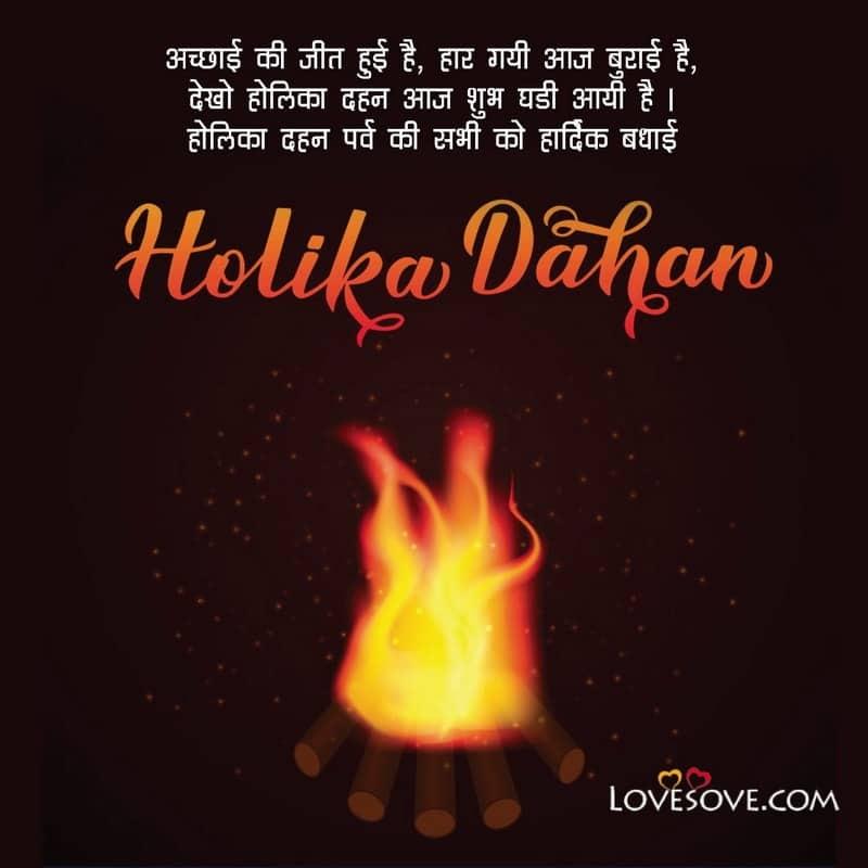happy holika dahan hd images download, whatsapp wishes happy holika dahan, happy holika dahan hindi status, happy holi dahan images hd,