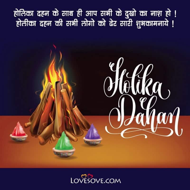 happy holi ka dahan, happy holika dahan quotes, happy holika dahan quotes in hindi, happy holika dahan image download,