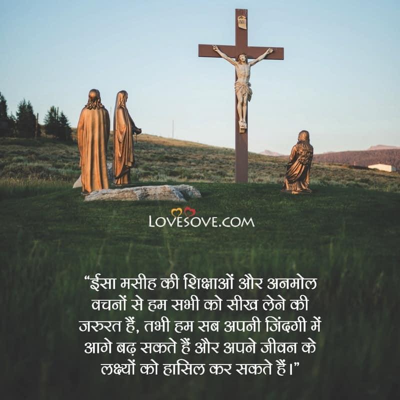 Jesus Christ Quotes, About Jesus Christ Quotes, Jesus Christ Quotes Images, Jesus Christ Quotes In English, Jesus Christ Quotes In Hindi, Jesus Christ Quotes With Images, Jesus Christ Quotes Love,