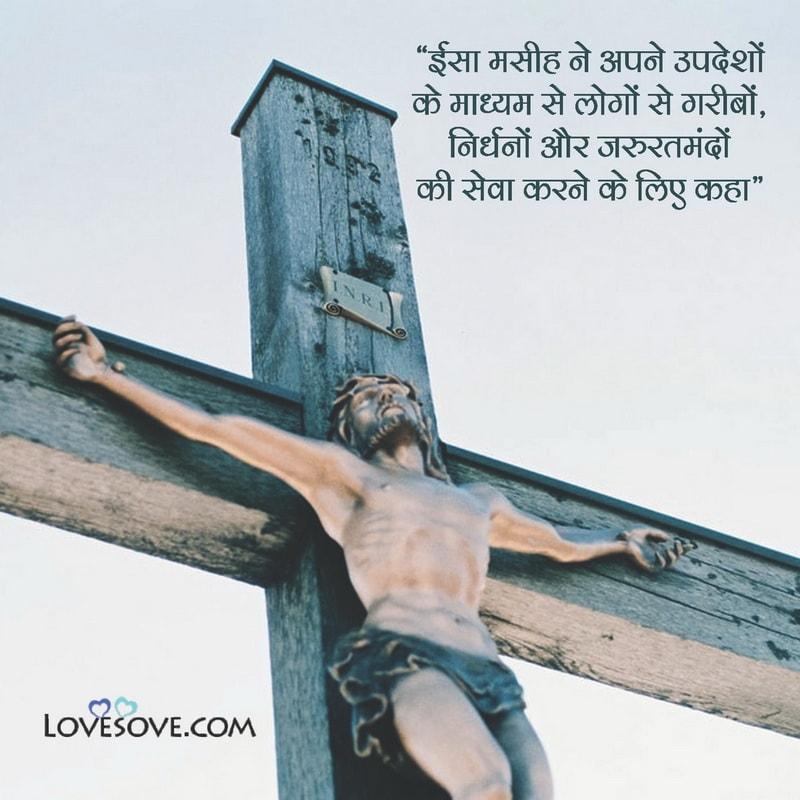 Jesus Christ Birth Quotes, Jesus Christ Best Quotes, God Jesus Christ Quotes, Jesus Christ Pictures With Quotes, Jesus Christ Birthday Quotes, Jesus Christ Motivational Quotes,