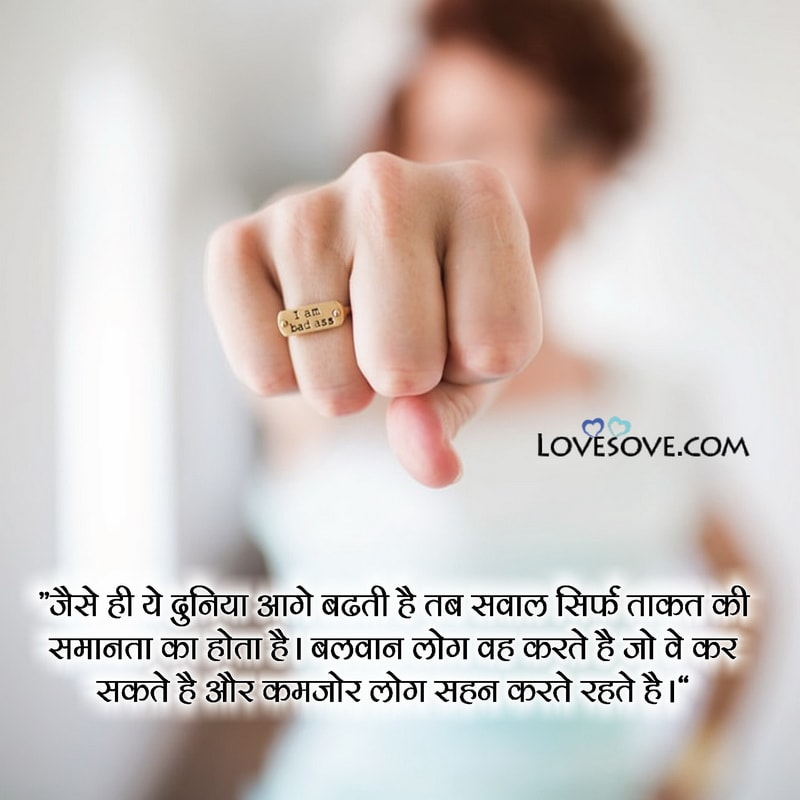 Power Quotes In Hindi, Woman Power Quotes In Hindi, Power Of Silence Quotes In Hindi, Power Of Women's Quotes In Hindi, Power Of Positive Thinking Quotes In Hindi,