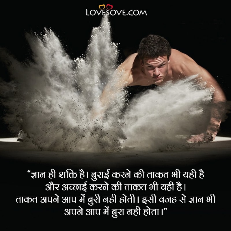 Power Of Prayer Quotes In Hindi, The Power Of Now Quotes In Hindi, Quotes About Girl Power In Hindi, Love Power Quotes In Hindi, Girl Power Quotes Images In Hindi, Power Attitude Quotes In Hindi,