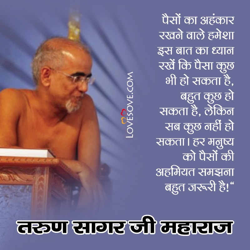 Tarun Sagar Ji Quotes, Tarun Sagar Ji Maharaj Quotes In Hindi, Tarun Sagar Ji Maharaj Quotes, Tarun Sagar Ji Quotes In Hindi,
