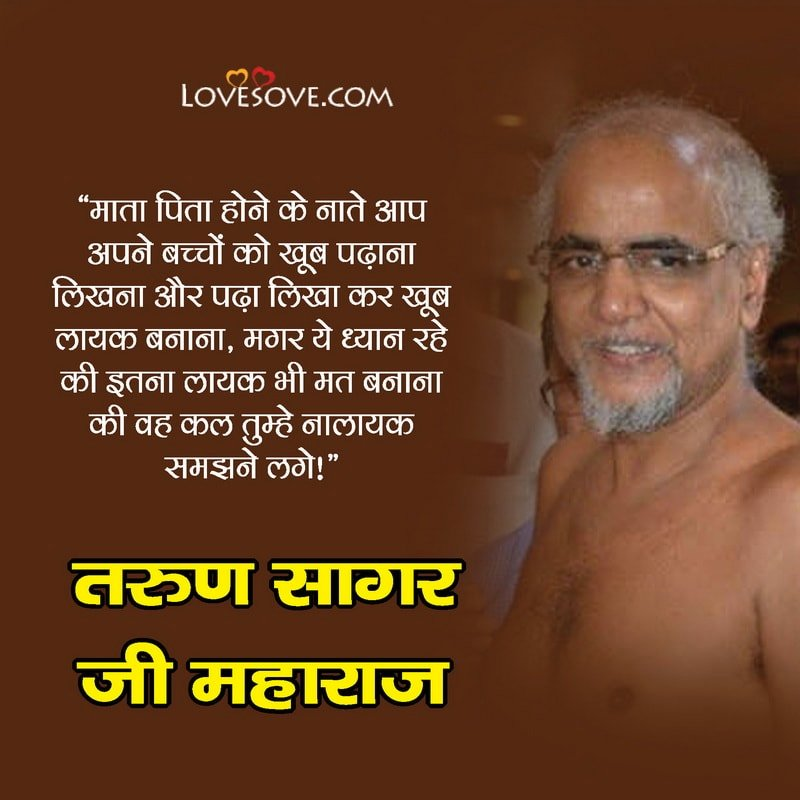 Tarun Sagar Ji Quotes In Hindi, Muni Shri Tarun Sagar Ji Quotes, Quotes By Tarun Sagar Ji Maharaj, Quotes Of Tarun Sagar Ji Maharaj, Tarun Sagar Maharaj Quotes In Hindi, Tarun Sagar Maharaj Suvichar,