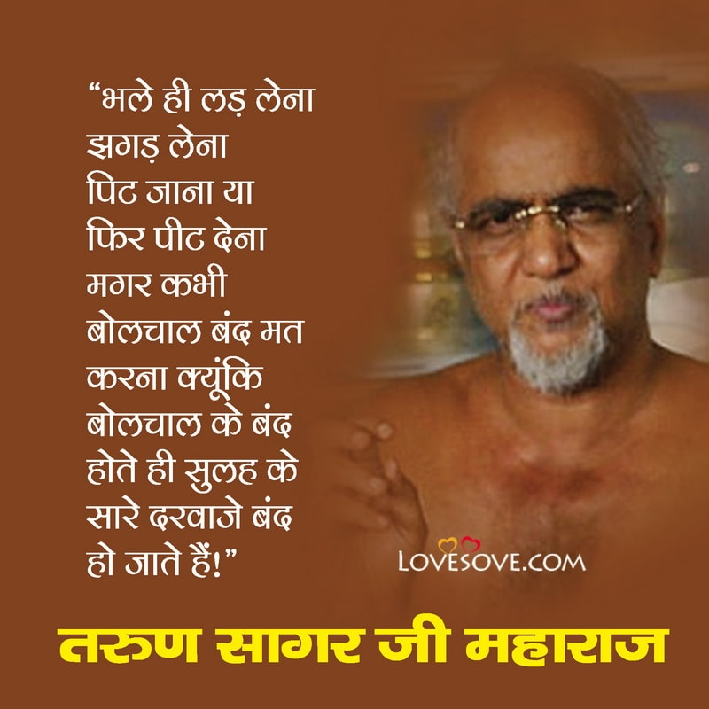 Tarun Sagar Ji Maharaj Quotes, Tarun Sagar Ji Quotes In Hindi, Muni Shri Tarun Sagar Ji Quotes, Quotes By Tarun Sagar Ji Maharaj, Quotes Of Tarun Sagar Ji Maharaj, Tarun Sagar Maharaj Quotes In Hindi,