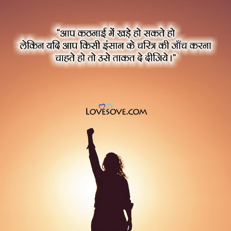 Power Of Thoughts Quotes In Hindi, Power Of Money Quotes In Hindi, Strong Will Power Quotes In Hindi, Power Motivational Quotes In Hindi, Power Of Prayer Quotes In Hindi, The Power Of Now Quotes In Hindi, Quotes About Girl Power In Hindi, Love Power Quotes In Hindi,