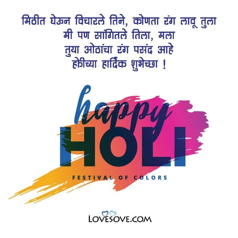 holi wishes in marathi, holi marathi status, holi quotes in marathi, holi images marathi, holi status marathi, holi lines in marathi, holi sms in marathi, happy holi quotes in marathi