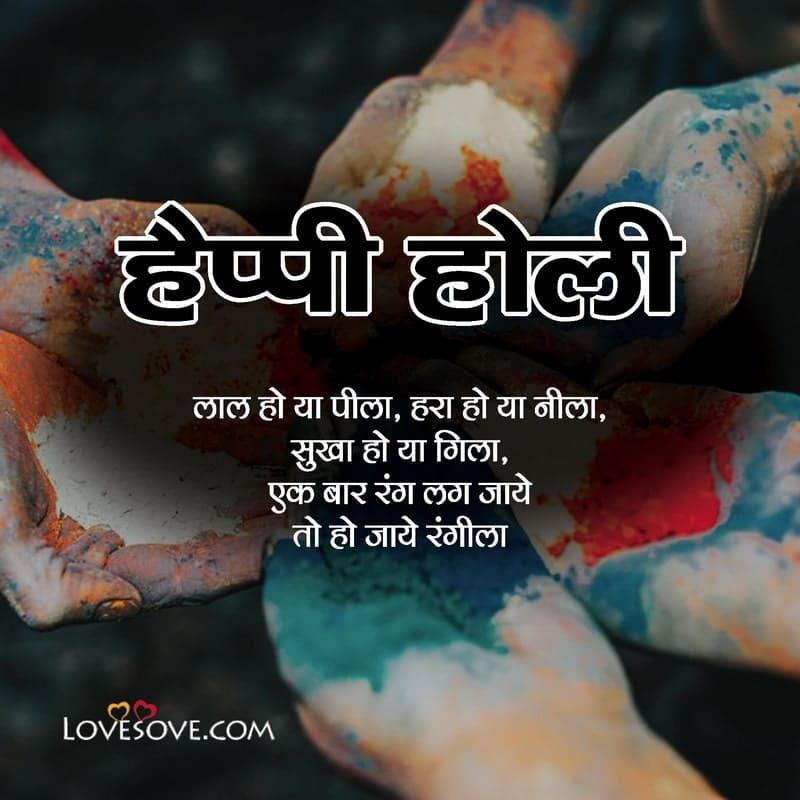 holi sad shayari dp, holi sad shayari in english, holi very sad shayari, holi sad shayari download,