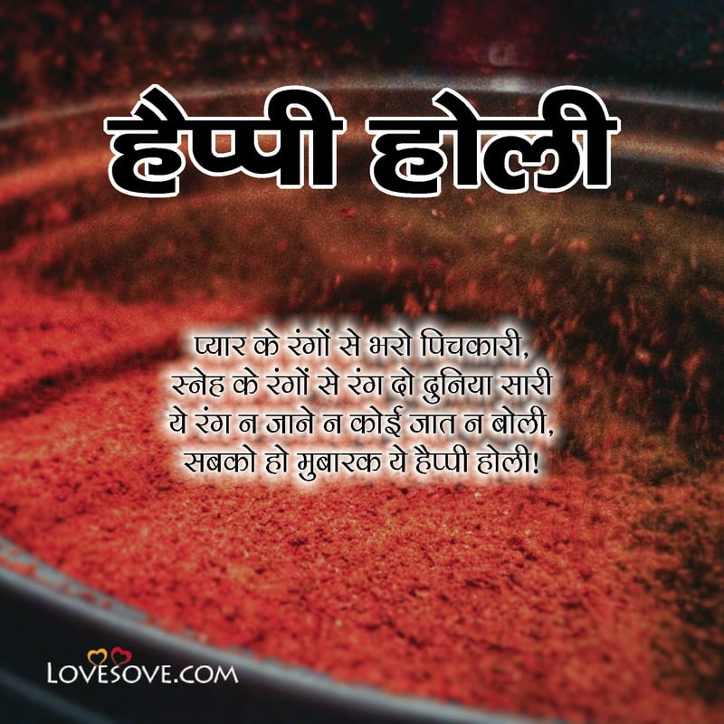 holi very sad shayari, holi sad shayari download, holi sad shayari 2 lines, happy holi sad shayari in hindi, holi sad shayari pic, holi sad shayari status,