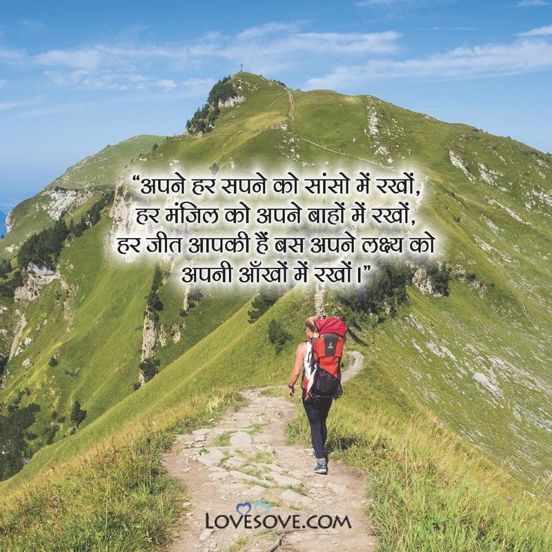 Goal Thoughts In Hindi, Goal Quotes In Hindi, Friendship Goals Quotes In Hindi, Goal Achievement Quotes In Hindi,