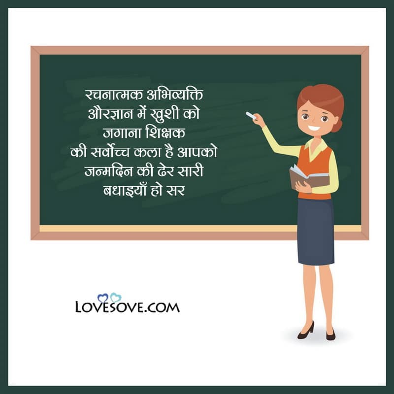 Birthday Wishes For Cute Teacher, Birthday Wishes For Teacher On Whatsapp, Birthday Status For Teacher, Birthday For Teacher Quotes,
