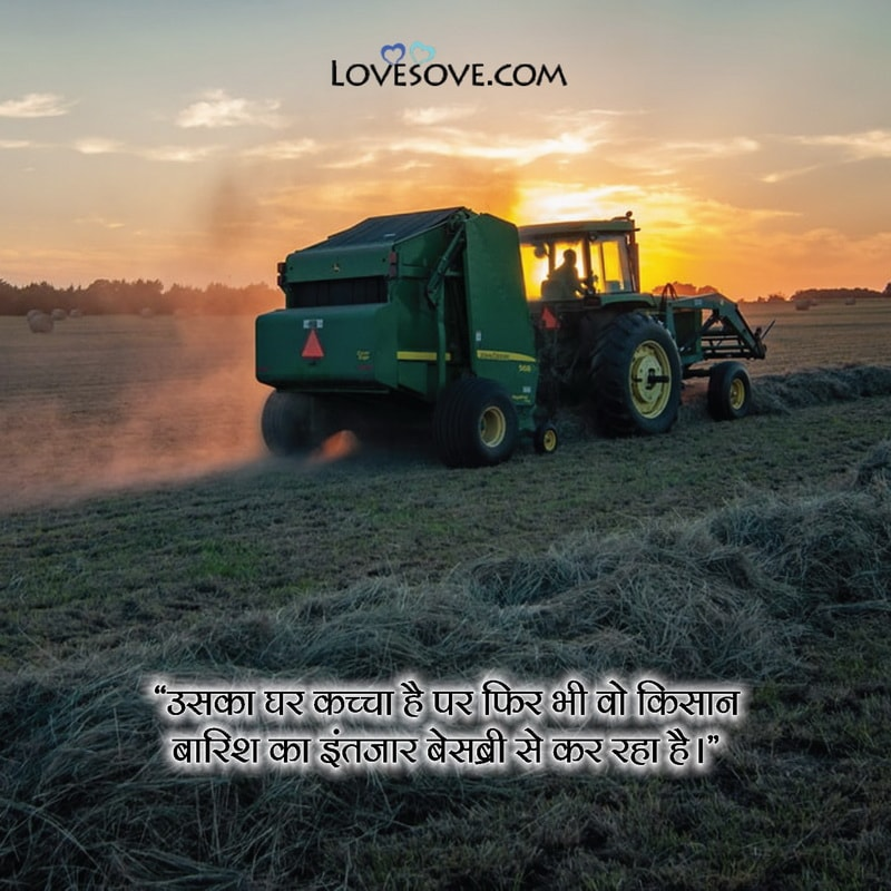 Farmer Quotes, Farmer Quotes In Hindi, Quotes On Farmer In Hindi, Without Farmers Quotes, Farmers Day Quotes In Hindi, Farmer Quotes Life, Best Farmer Quotes,