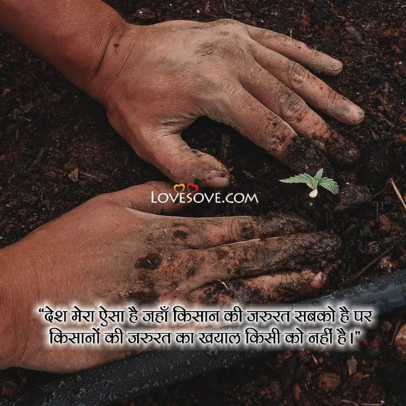 Farmer Quotes Pics, Proud To Be Farmer Quotes, Indian Farmer Quotes In English, Farmers Problems Quotes, Married To A Farmer Quotes, Farmers Day Marathi Quotes, Farmer Marriage Quotes, Thanks To Farmer Quotes, Farmer Planting Quotes, Farmer And Nature Quotes, Farmer Life Quotes In Hindi,