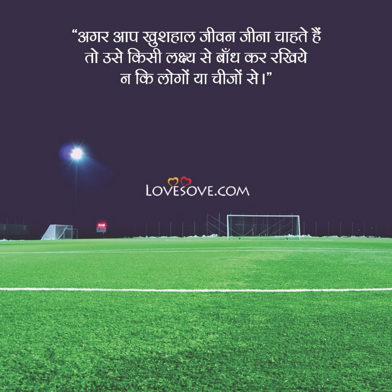 Life Goal Quotes In Hindi, Goal Setting Quotes In Hindi, Goal Motivational Quotes In Hindi, Focus On Goal Quotes In Hindi,