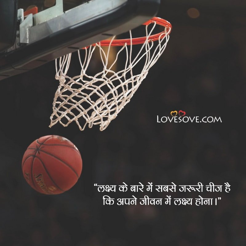 Focus On Your Goal Quotes In Hindi, Couple Goals Quotes In Hindi, Relationship Goals Quotes In Hindi, Quotes In Hindi On Goal,