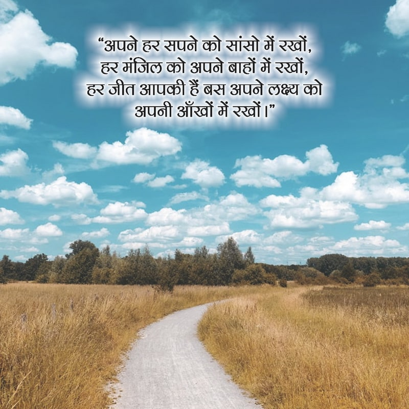 Quotes In Hindi For Goals, Lakshya Quotes In Hindi, Quotes On Lakshya In Hindi, Lakshya Quotes In Hindi Images,
