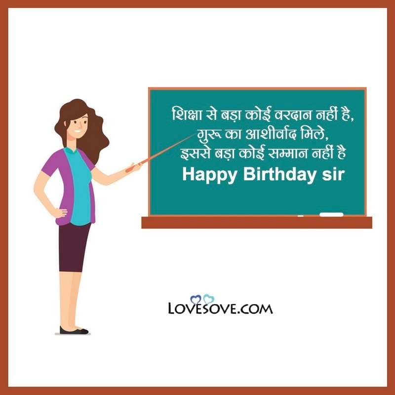 Happy Birthday Quotes For A Teacher, Images Of Birthday Quotes For Teacher, Birthday Quotes For Teacher Images, Birthday Quotes For Special Teacher, Cute Happy Birthday Quotes For Teacher,