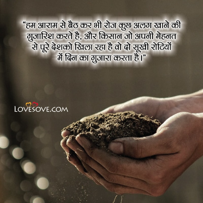 Farmer Family Quotes, Farmer Images And Quotes Farmer Quotes Short, Farmer Memorial Quotes, Farmer Images With Quotes In English, Farmer Best Quotes, Farmer Quotes Wallpaper Download, Farmer Emotional Quotes, Farmer Wisdom Quotes,