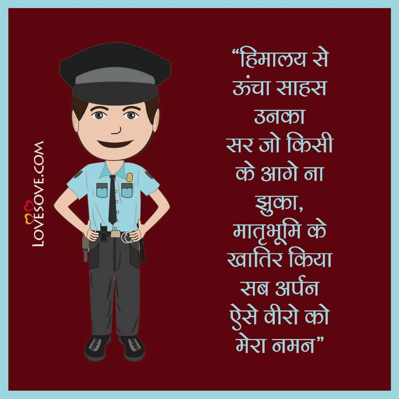 Indian Police Attitude Status, Indian Police Shayari In Hindi, Indian Police Status, Indian Police Status Hindi, Indian Police Status In Hindi,